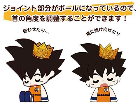 Dragon Ball - Son Goku - Utatane - Weekly Shonen Jump 50th Anniversary Jump All Stars Utatane Collection (Plex)