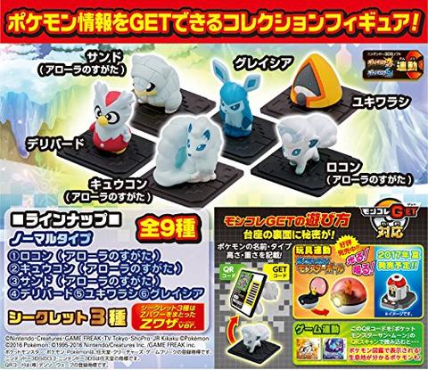 Pocket Monsters Sun & Moon - Kyukon - Candy Toy - Moncolle Get - Moncolle Get Vol.8 Shinpi no Setsugen - Alola Form (Takara Tomy A.R.T.S)
